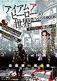 『アイアムアヒーロー』の世界サバイバルBOOK (M.B.MOOK)