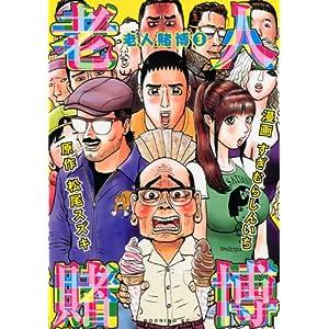 Amazon.co.jp: 老人賭博(3) <完> (モーニング KC): <b>すぎむら しんいち</b> <b>...</b>
