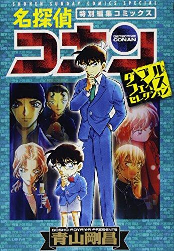 名探偵コナン・ダブルフェイスセレクション (少年サンデーコミックススペシャル)