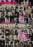 韓国ドラマ通信 2010 Autumn