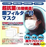 銅繊維でインフルエンザ・ウイルスを99.9%カット!超抗菌(8層構造)銅フィルター付マスク5枚+銅フィルター1枚