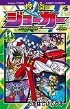 怪盗ジョーカー 第14巻 (てんとう虫コロコロコミックス)