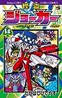 怪盗ジョーカー 第14巻 2013年04月26日発売