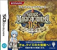 「クイズマジックアカデミーDS ~二つの時空石~」