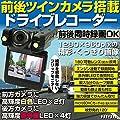 ドライブレコーダー 2カメラ前後 赤外線LED 前後2画面 常時録画 のドライブレコーダ HD 高画質 車載カメラ …