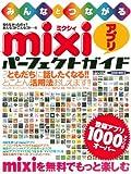 みんなとつながるmixiアプリパーフェクトガイド (SAKURA・MOOK 51)