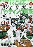 決定版すぐに役立つメジャーリーガーのバッティング教室―連続写真で打撃フォームのポイントを徹底分析 (B.B.MOOK―スポーツシリーズ (451))