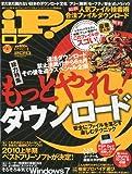 iP ! (アイピー) 2010年 07月号 [雑誌]