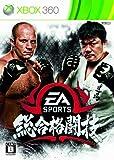 EA SPORTS 総合格闘技