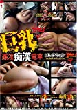 巨乳姦淫痴漢電車コレクション [DVD]