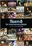 AKB48 Team8 1st Anniversary Book「会いに行くアイドル」365日の軌跡