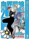 血界戦線 Back 2 Back 2 (ジャンプコミックスDIGITAL)