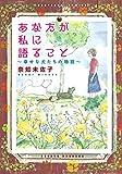 あなたが私に語ること~幸せな犬たちの物語 / 奈知 未佐子 のシリーズ情報を見る