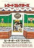 レコード・コレクターズ 2011年 12月号 [雑誌]