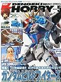 電撃HOBBY MAGAZINE (ホビーマガジン) 2014年 05月号 [雑誌]