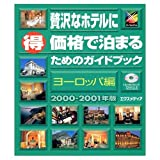 Europe guidebook reviews for Staying in Marutoku price to luxury hotels <2000-2001 edition> (2000) ISBN: 4872831101 [Japanese Import]&#8221; /></a></p> <p><div style=