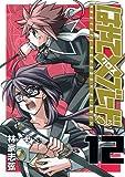 はやて×ブレード 12 (ヤングジャンプコミックス)