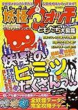 『妖怪ウォッチ』まるごとゲット!! ともだち大図鑑