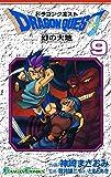 ドラゴンクエスト 幻の大地9巻 (デジタル版ガンガンコミックス)