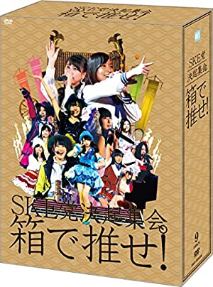 【Amazon.co.jp・公式ショップ限定】SKE党決起集会。「箱で推せ! 」 スペシャル DVD BOX