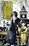 明治緋色綺譚(8) (Be・Loveコミックス)