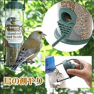 【おまけ付】小鳥さんも食べやすい♪★鳥の餌やりケース 餌入れ バードフィーダー すずめ スズメ観察 バードウォッチング 渡り鳥 飼っている鳥にはもちろん、お庭に置いておいたら小鳥達が喜ぶかも?
