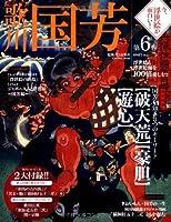 今、浮世絵が面白い! 6 歌川国芳 (Gakken Mook)