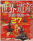 世界遺産 京都・奈良の27寺社 (JTBのMOOK) (商品イメージ)