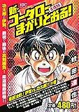 新・コータローまかりとおる! 最終決戦! 伊賀vs.功太郎!! の巻 (講談社プラチナコミックス)