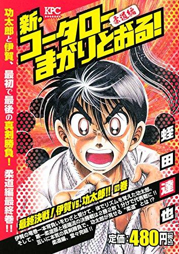 新・コータローまかりとおる! 最終決戦! 伊賀vs.功太郎!! の巻 (プラチナコミックス)
