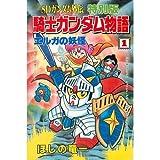 SDガンダム外伝 特別編 騎士ガンダム物語 (1) エルガの妖怪 (コミックボンボン)