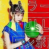 カラーFULLコンボ! (通常盤)
