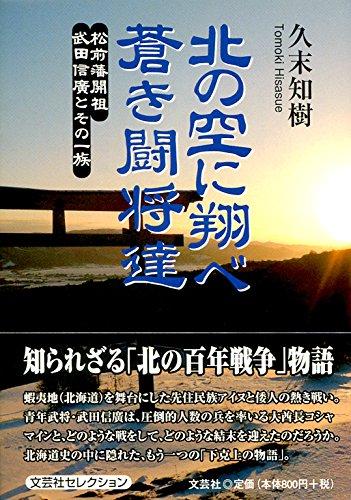 北の空に翔べ 蒼き闘将達 松前藩開祖 武田信廣とその一族