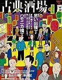 古典酒場 Vol.10 (SAN-EI MOOK)