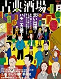 古典酒場 Vol.10 達人に学ぶ横丁酒場特集(SAN-EI MOOK)