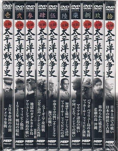 太平洋戦争史 DVD10巻セット