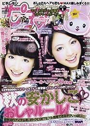 ピチレモン 2012年 11月号 [雑誌]