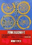 草書 行書 階書 三體千字文(新版)
