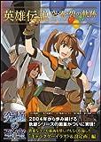 英雄伝説 空・零・碧の軌跡 THE キャラクターアートブック (ゲーマガBOOKS)