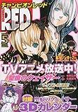チャンピオン RED ( レッド ) 2010年 05月号 [雑誌]