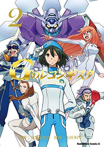 ガンダム Gのレコンギスタ(2)<ガンダム Gのレコンギスタ> (角川コミックス・エース)