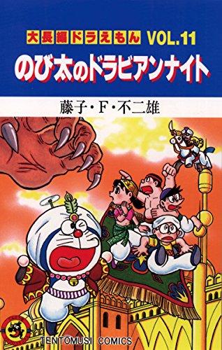 大長編ドラえもん11 のび太のドラビアンナイト (てんとう虫コミックス)