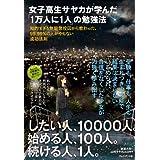 Amazon.co.jp: 女子高生サヤカが学んだ「1万人に1人」の勉強法 eBook: 美達 大和, 山村 サヤカ、ヒロキ, ゆうこ: Kindleストア