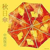 秋日傘-中西保志