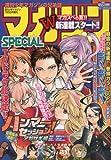 マガジン SPECIAL (スペシャル) 2010年 7/5号 [雑誌]