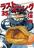 ラストイニング 35 (ビッグ コミックス)