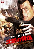 沈黙の背信 TRUE JUSTICE PART3 [DVD]