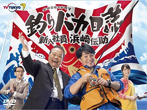 釣りバカ日誌 新入社員 浜崎伝助 DVD-BOX