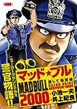 マッド★ブル2000 愛して爆発編 (キングシリーズ 漫画スーパーワイド)