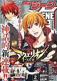 コミックジーン 2012年 02月号 [雑誌]